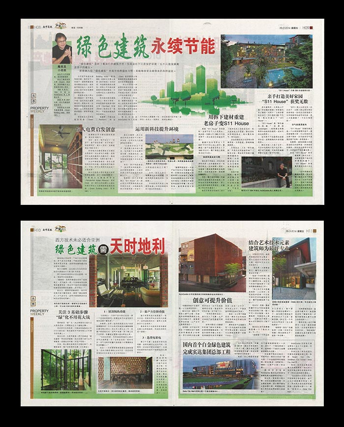 Green Building Energy-Saving, Property Weekly, NanYangSiangPau, February 28, 2014